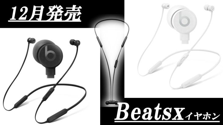 beatsx-ブルートゥースイヤホン