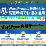 wordpress専用の高速サーバーwpX