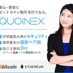 コインエクスチェンジ(QUOINEX)の強み!!XRP(リップル)も上場!