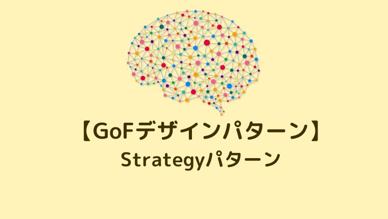 【GoFデザインパターン】Strategyパターン