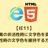 【IE11】select要素の非活性時に文字色を変える方法(活性時の文字色を維持する方法)