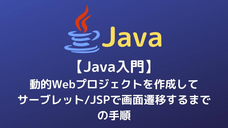 【Java入門】動的Webプロジェクトを作成してサーブレット_JSPで画面遷移するまでの手順