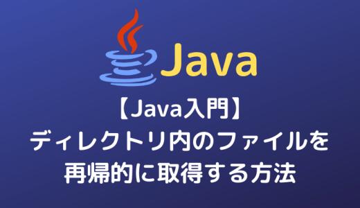 【Java入門】ディレクトリ内のファイルを再帰的に取得する方法