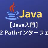 【Java入門】NIO.2 Pathインターフェース