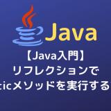 【Java入門】リフレクションでstaticメソッドを実行する方法