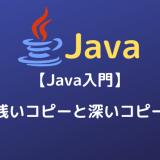 【Java入門】浅いコピーと深いコピー