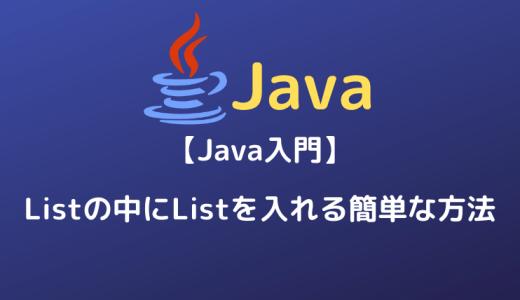 【Java入門】Listの中にListを入れる簡単な方法(Listの入れ子構造)