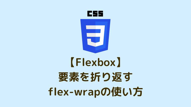【CSS3】【Flexbox】要素を折り返すflex-wrapの使い方