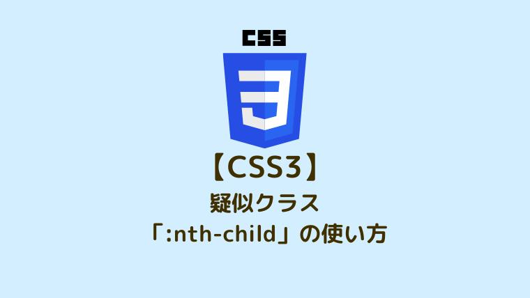 【CSS3】疑似クラス「nth-child」の使い方