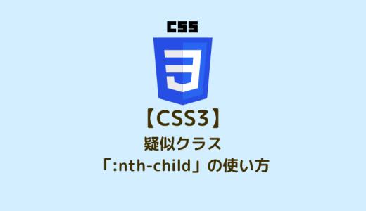 擬似クラス「:nth-child」の使い方