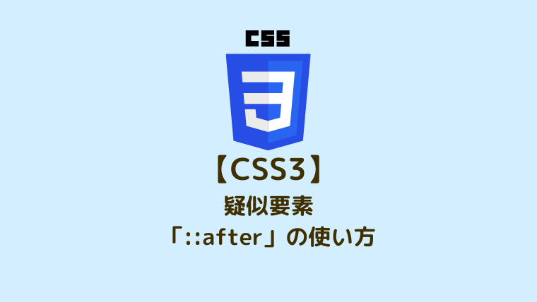 【CSS3】疑似要素「after」の使い方