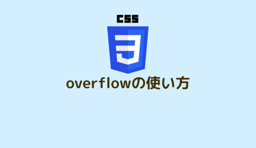 【CSS3】overflowの使い方