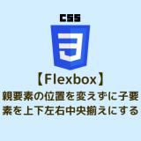 【Flexbox】親要素の位置を変えずに子要素を上下左右中央揃えにする