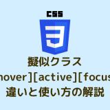 擬似クラス[hover][active][focus]の違いと使い方の解説
