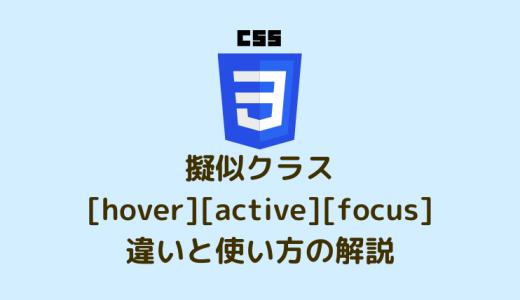 疑似クラス[hover][active][focus]の違いと使い方を解説