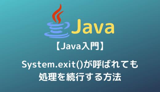 【Java入門】System.exit()が呼ばれても処理を続行する方法
