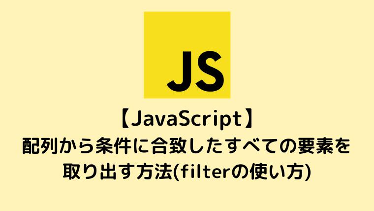 【JavaScript】配列から条件に合致したすべての要素を取り出す方法(filterの使い方)