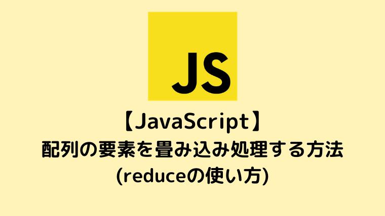 【JavaScript】配列の要素を畳み込み処理する方法(reduceの使い方)