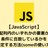 【JavaScript】配列内のいずれかの要素が条件に合致しているかを判定する方法(someの使い方)