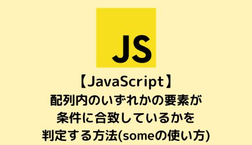【JavaScript入門】配列内のいずれかの要素が条件に合致しているかを判定する方法(someの使い方)
