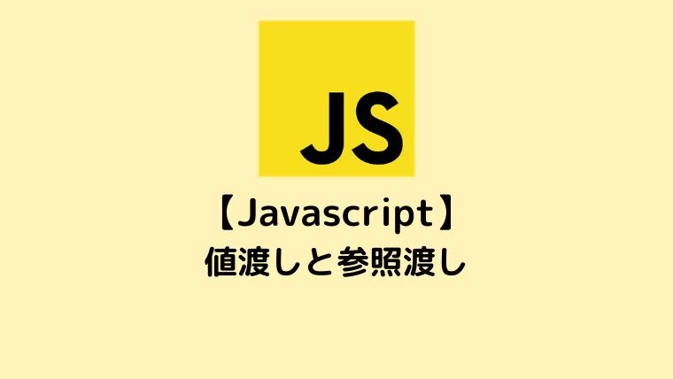 【Javascript】値渡しと参照渡し