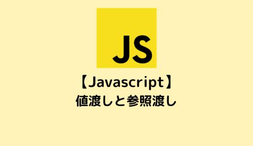 【JavaScript入門】値渡しと参照渡し