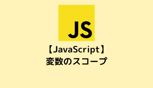 【JavaScript入門】変数のスコープ