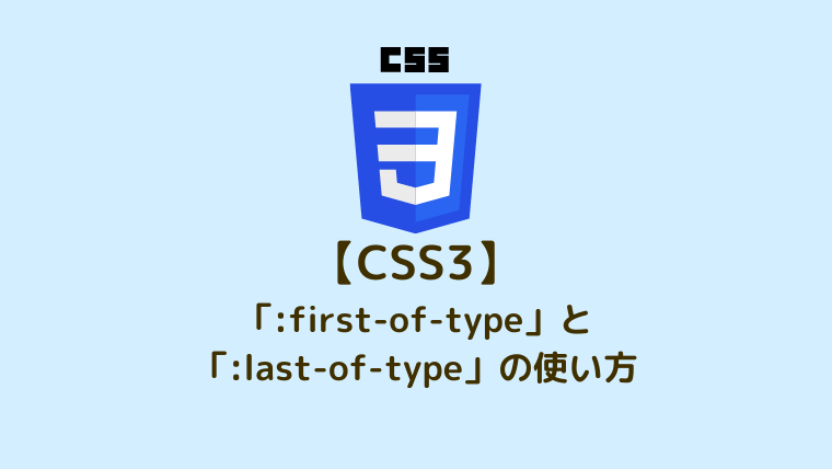 【CSS3】「first-of-type」と「last-of-type」の使い方