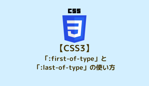 擬似クラス「:first-of-type」と「:last-of-type」の使い方