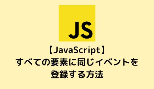 【JavaScript入門】すべての要素に同じイベントを登録する方法
