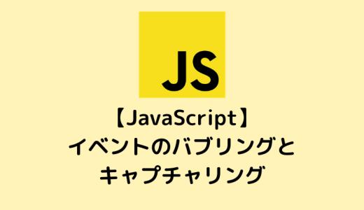 【JavaScript入門】イベントのバブリングとキャプチャリング