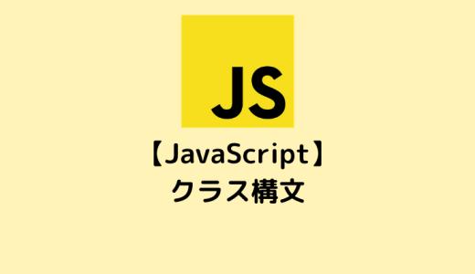 【JavaScript入門】クラス構文
