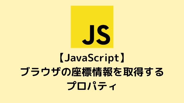 【JavaScript入門】ブラウザの座標情報を取得するプロパティ