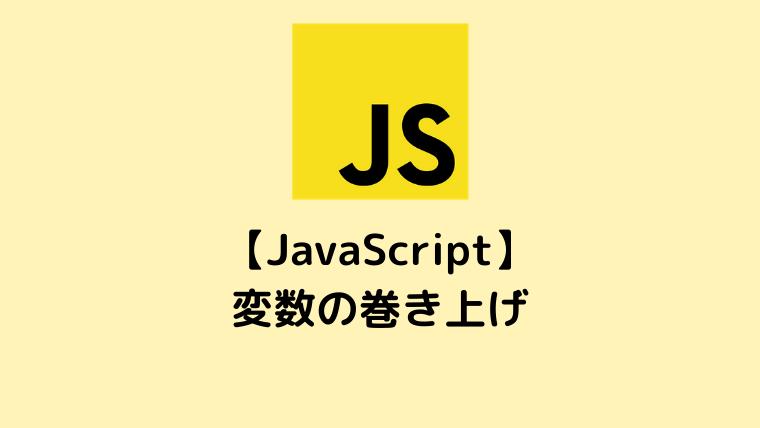 【JavaScript入門】変数の巻き上げ