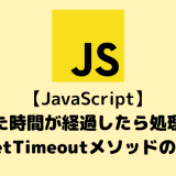 【JavaScript入門】指定した時間が経過したら処理を実行するsetTimeoutメソッドの使い方