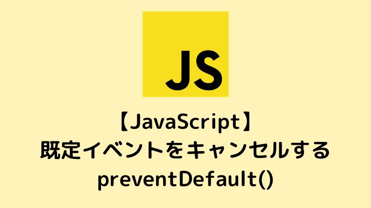 【JavaScript入門】既定イベントをキャンセルするpreventDefault()