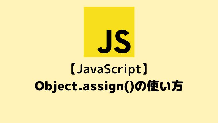 【JavaScript入門】複数のオブジェクトをマージするObject.assign()の使い方
