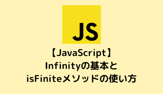 【JavaScript入門】Infinityの基本とisFiniteメソッドの使い方