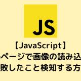 【JavaScript入門】Webページで画像の読み込みに失敗したこと検知する方法