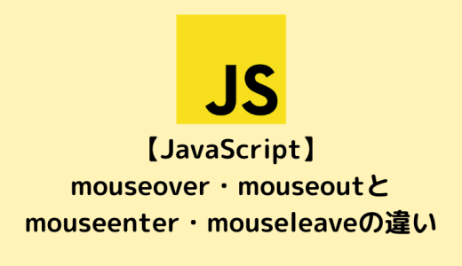 【JavaScript入門】mouseover・mouseoutとmouseenter・mouseleaveの違い