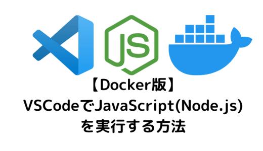【Docker版】VSCodeでJavaScript(Node.js)を実行する方法