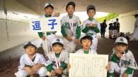 """ジュニアクラスでは、小学3年9月までの選手が、関東選手権大会や神奈川連盟大会を目指して頑張っています。 所属選手 小学3年生の9月まではジュニアクラスで活動します。 練習 練習は土日祝に逗子ハイランド球場にて練習していま … <a href=""""http://www.zushi-littleleague.com/welcome/class/2011/01/01/773/"""">Continue reading <span class=""""meta-nav"""">→</span></a>"""