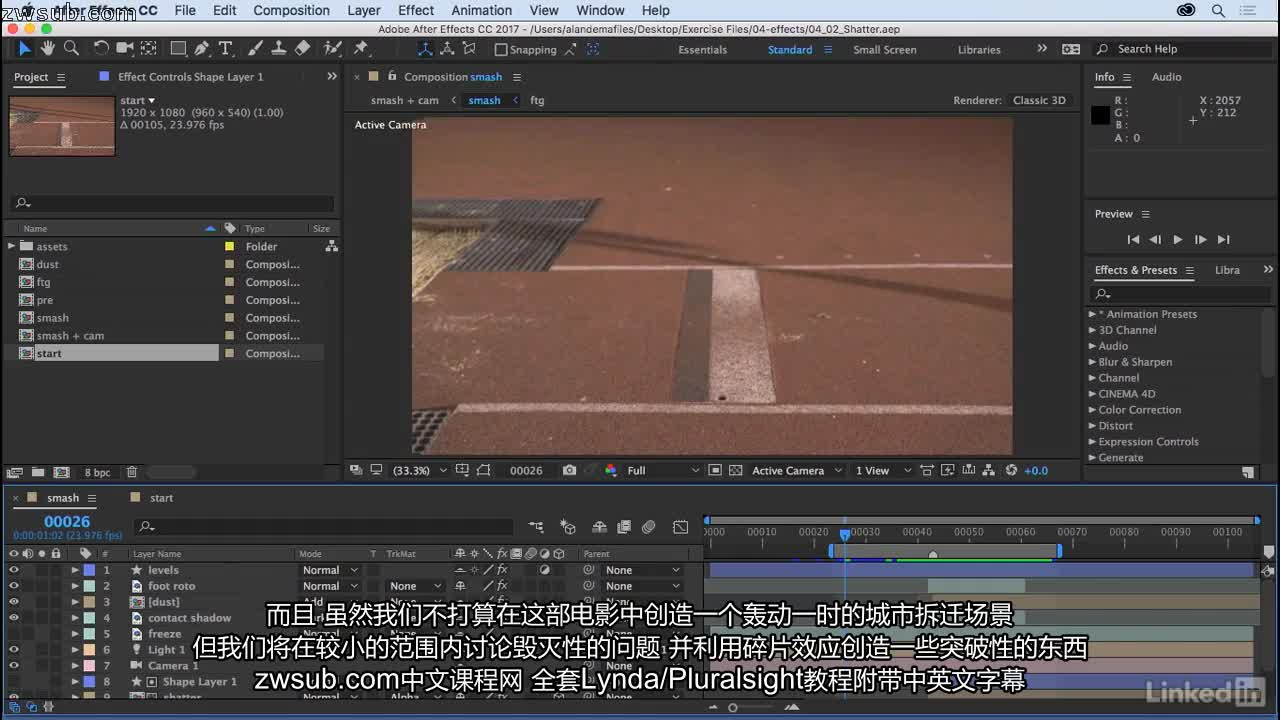 After Effects CC 2018: VFX Essential Training | After Effects CC 2018:視覺特效基礎培訓 | 中文課程網