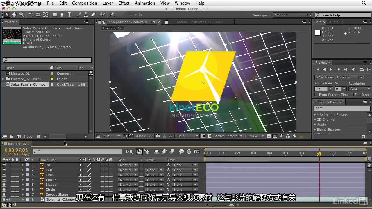 After Effects CS6 Essential Training | After Effects CS6基礎訓練 | 中文課程網
