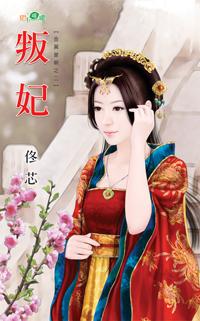 叛妃_佟芯_言情小說_滋味小說網