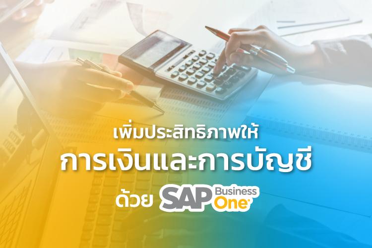 เพิ่มประสิทธิภาพให้การเงินและการบัญชีด้วย SAP Business One