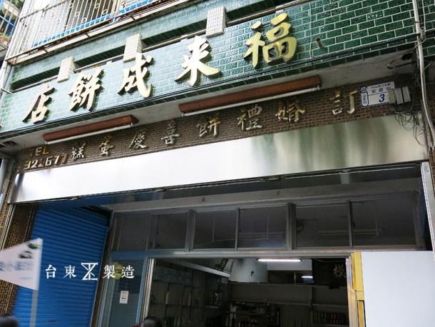 台東旅遊 市區散步 (27)