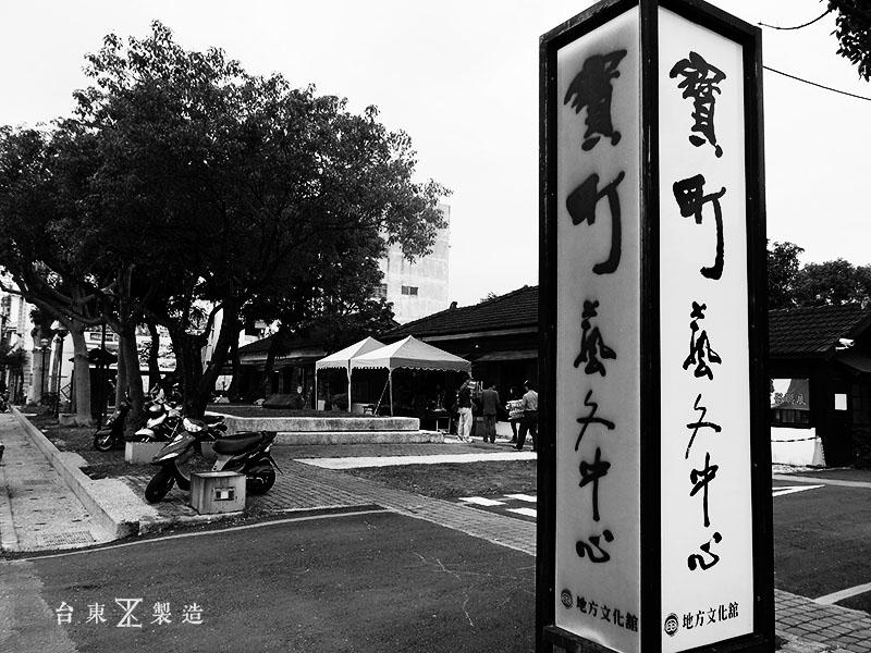 台東 寶町藝文中心