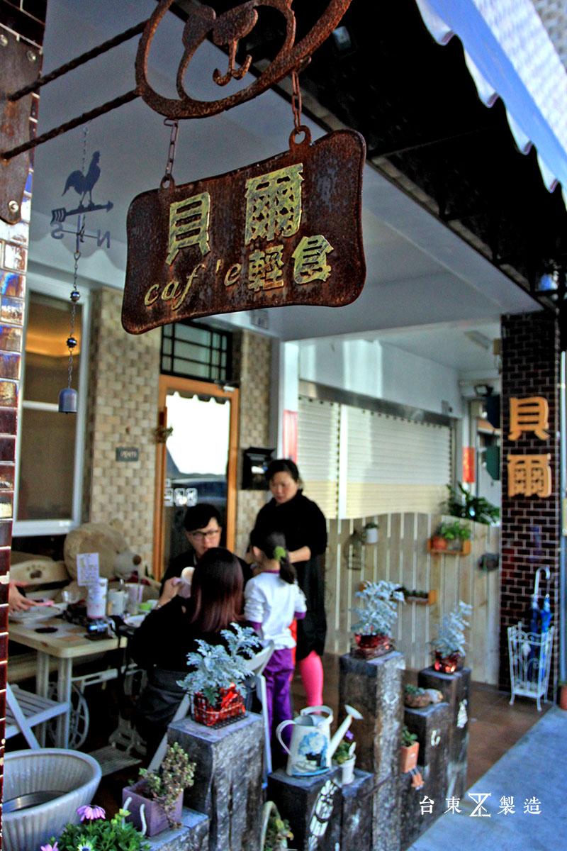 台東早午餐貝爾咖啡 bear cafe (7)