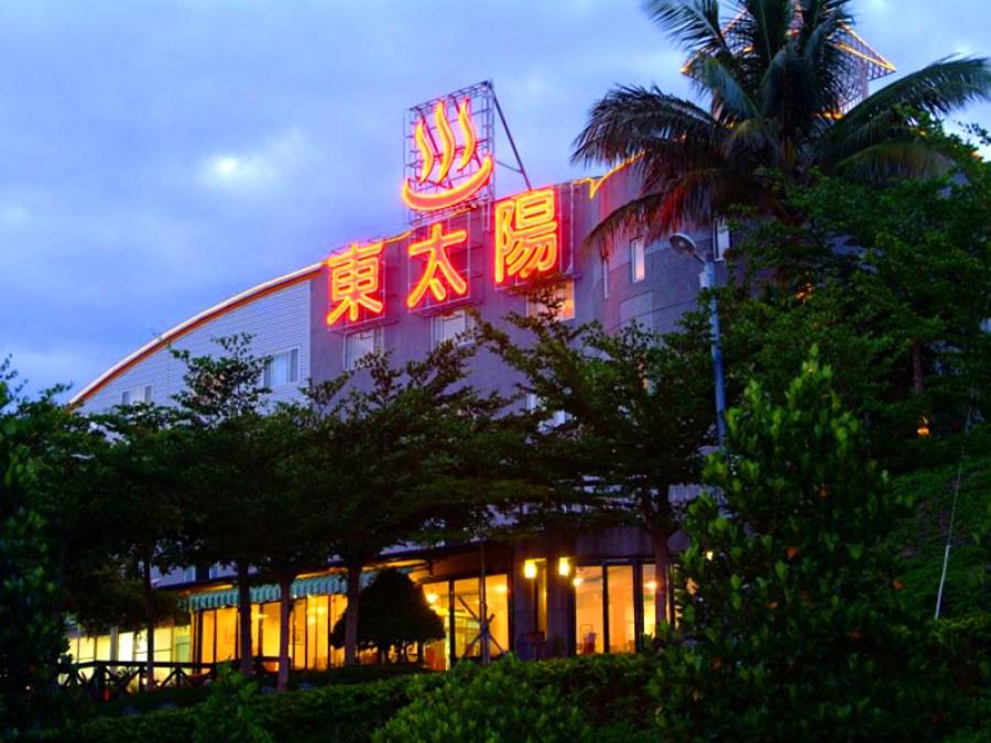台東溫泉泡湯指南20-東太陽spa溫泉會館